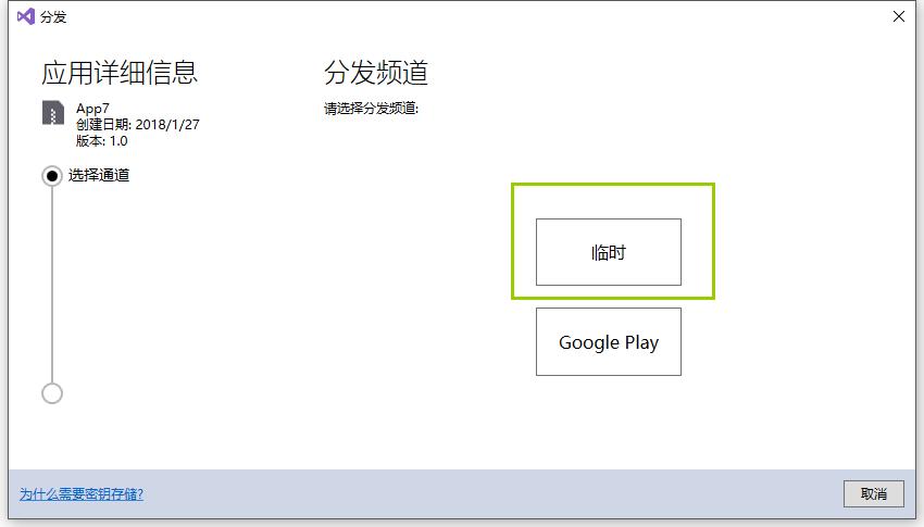 7.xamarin.android 发布签名与控制apk大小 5
