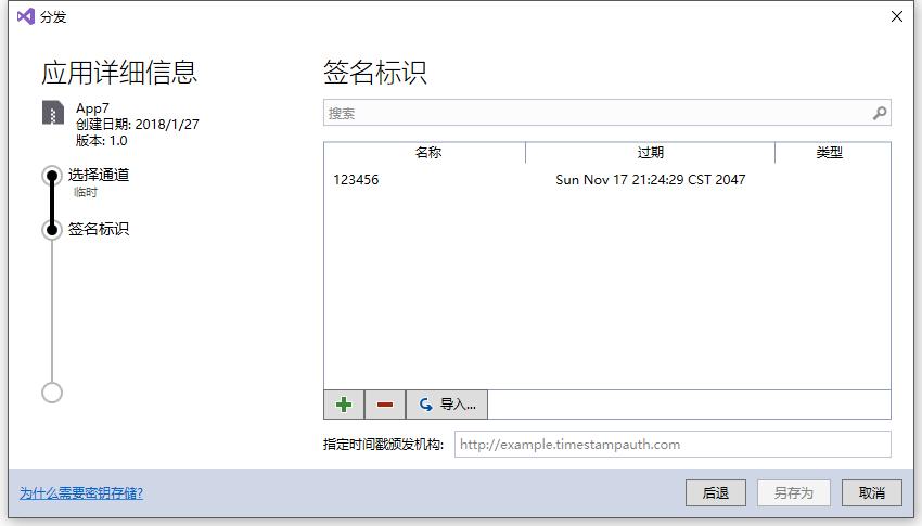 7.xamarin.android 发布签名与控制apk大小 6