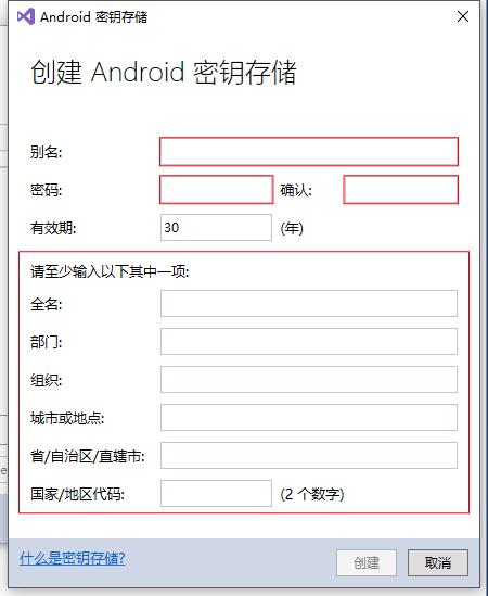 7.xamarin.android 发布签名与控制apk大小 7