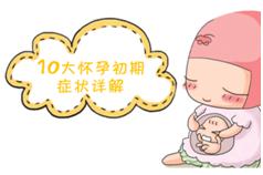 【孕妈大学】为了怀孕聪明狗年宝宝你必须了解的十件事 1