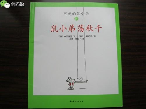 超全幼儿书单!孩子3岁前不可错过的40部绘本! 7