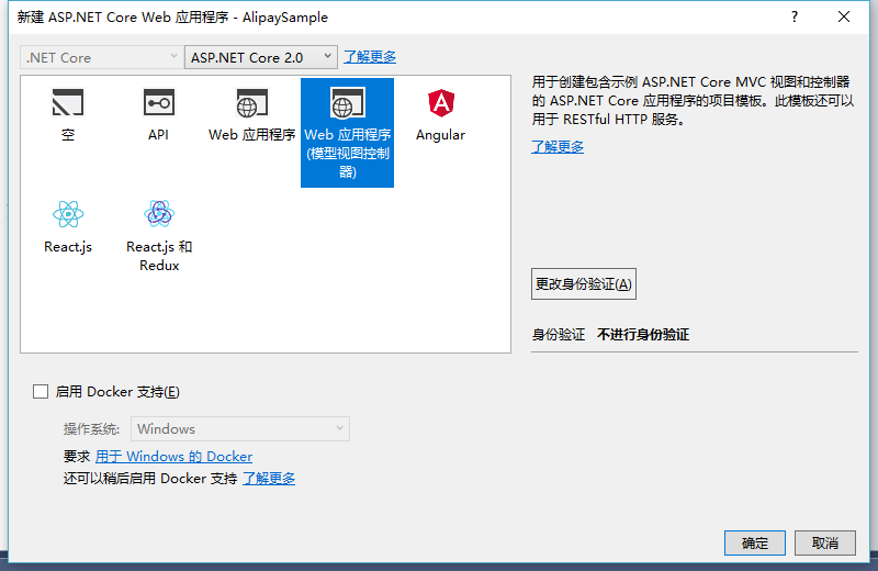 ASP.NET Core Web 支付功能接入 支付宝-电脑网页支付篇 2