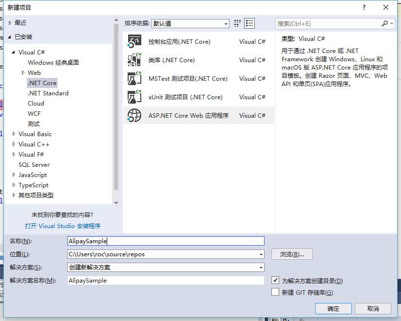 ASP.NET Core Web 支付功能接入 支付宝-电脑网页支付篇 1