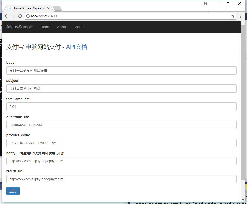 ASP.NET Core Web 支付功能接入 支付宝-电脑网页支付篇 5