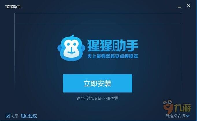 梦幻江湖情电脑版下载 安卓模拟器图文安装教程 7