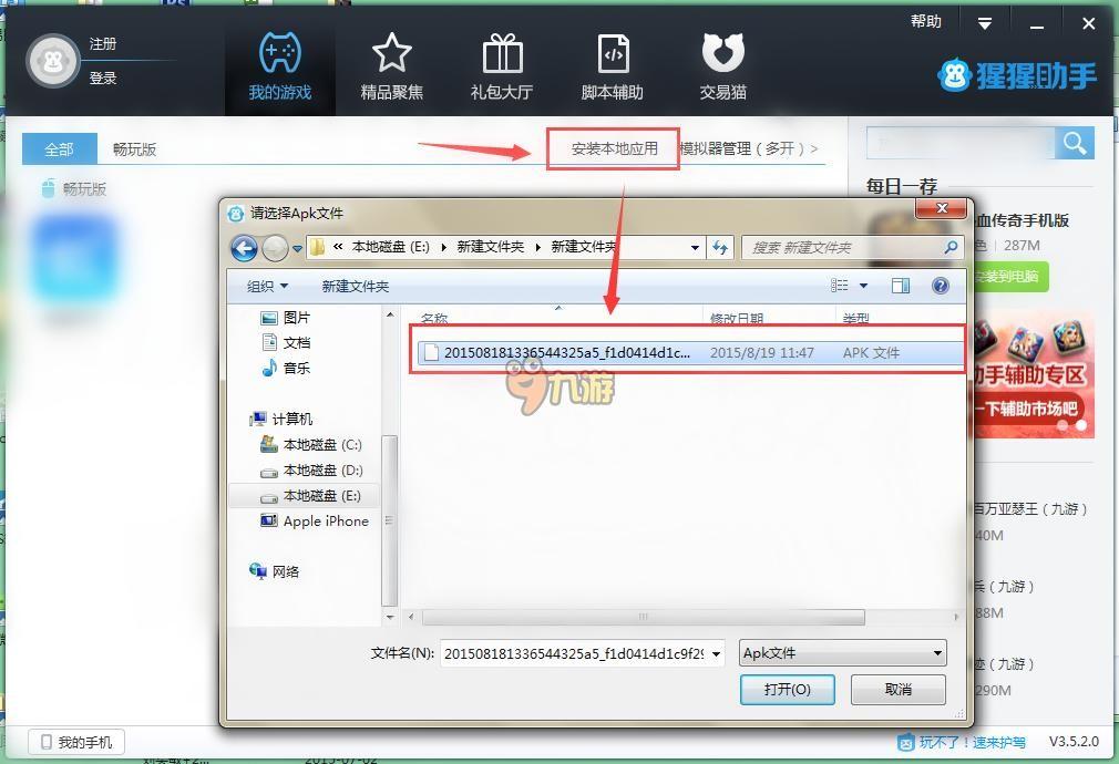 梦幻江湖情电脑版下载 安卓模拟器图文安装教程 9