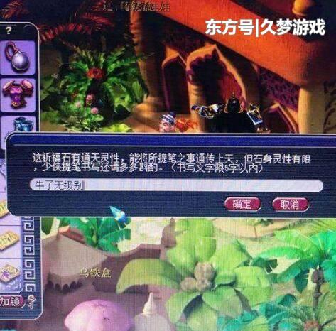 梦幻西游:玩家不强化打造装备结果竟鉴定出这个成就! 2