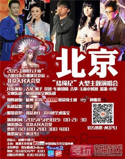 倩女幽魂2》古风音乐巡演 奏响人民大会堂 1