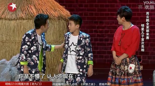 笑傲江湖》第三季周云鹏错失冠军卢鑫玉浩成为第三季冠军 14