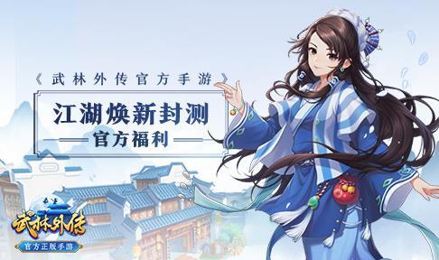 抢先下载 武林外传官方手游江湖换新删档服开启 2