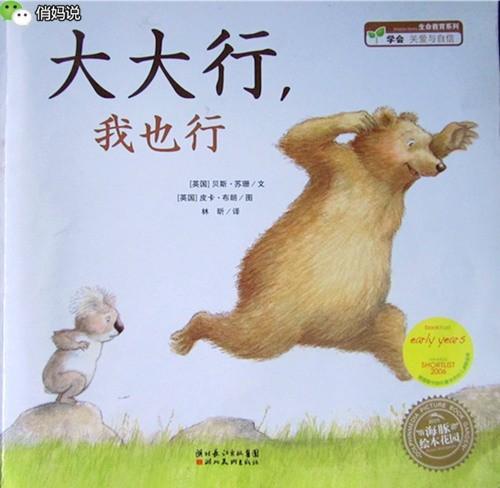 超全幼儿书单!孩子3岁前不可错过的40部绘本! 12