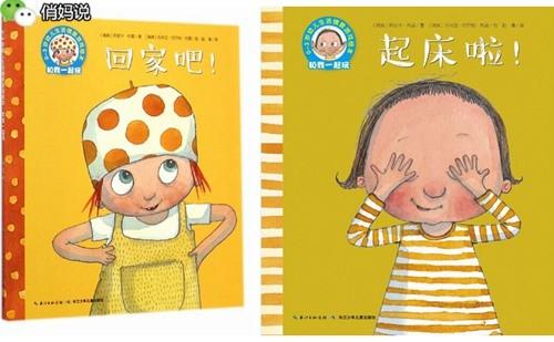 超全幼儿书单!孩子3岁前不可错过的40部绘本! 3