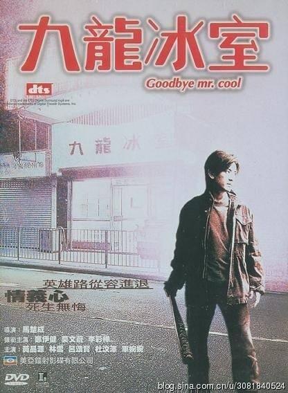 那些年我们一起追过的香港古惑仔影片 7