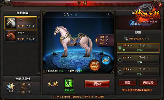 骑宠异兽《梦回江湖》炫酷玩法一览 1
