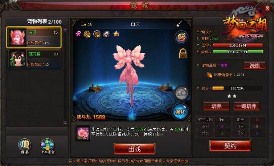 骑宠异兽《梦回江湖》炫酷玩法一览 2