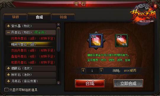 骑宠异兽《梦回江湖》炫酷玩法一览 3
