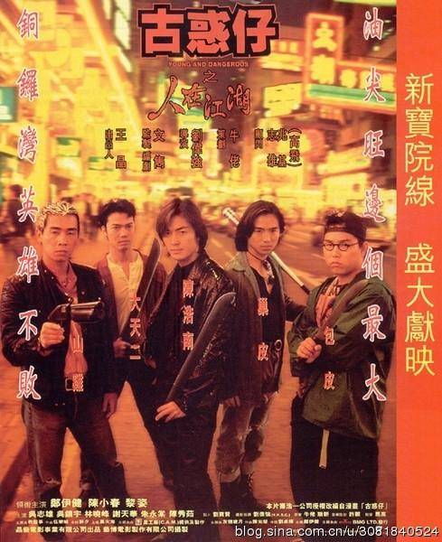 那些年我们一起追过的香港古惑仔影片 1