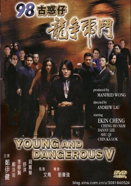 那些年我们一起追过的香港古惑仔影片 5