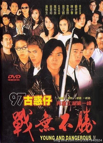那些年我们一起追过的香港古惑仔影片 4