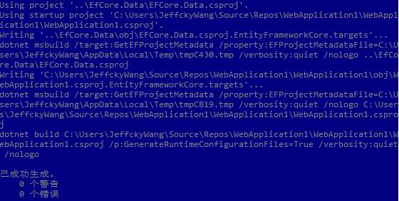 EF Core迁移原理运行dotnet ef命令迁移本质是什么? 1
