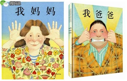 超全幼儿书单!孩子3岁前不可错过的40部绘本! 1