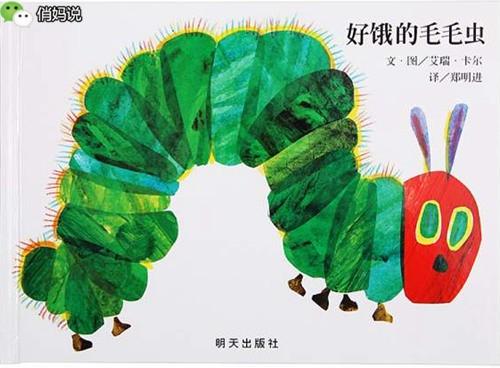 超全幼儿书单!孩子3岁前不可错过的40部绘本! 8