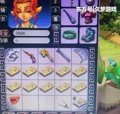 梦幻西游:玩家不强化打造装备结果竟鉴定出这个成就! 1