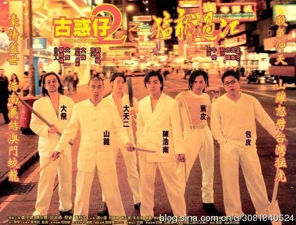 那些年我们一起追过的香港古惑仔影片 2