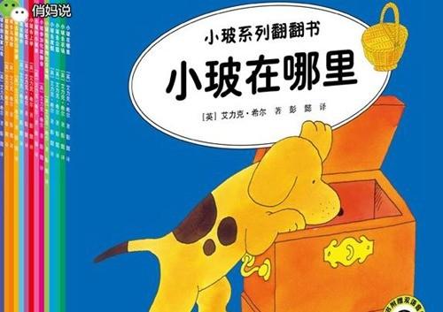 超全幼儿书单!孩子3岁前不可错过的40部绘本! 2