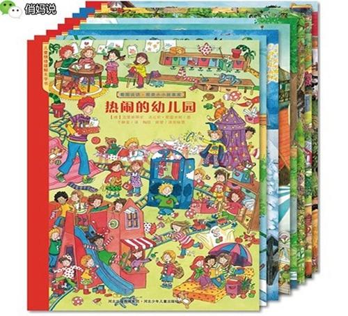 超全幼儿书单!孩子3岁前不可错过的40部绘本! 11