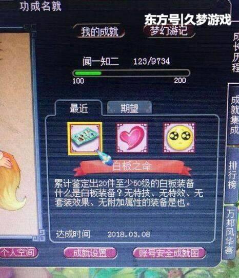 梦幻西游:玩家不强化打造装备结果竟鉴定出这个成就! 3