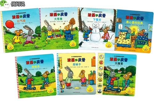超全幼儿书单!孩子3岁前不可错过的40部绘本! 10
