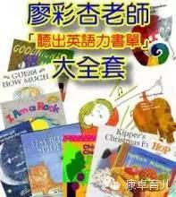 【免费领取】《8000套经典中英绘本、动画、早教资料、英语启蒙、英美教材、父母育儿书籍 18