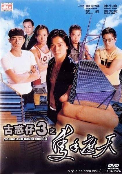 那些年我们一起追过的香港古惑仔影片 3