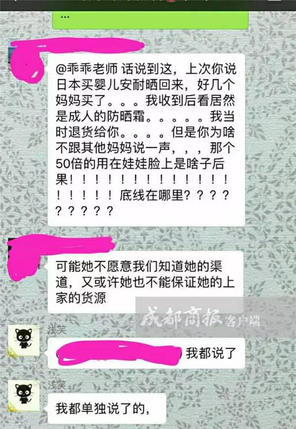 """代购骗局!妈妈群热卖的""""海外货""""竟来自淘宝? 7"""