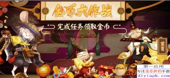 阴阳师3月22日金币大作战活动攻略 活动内容介绍 1