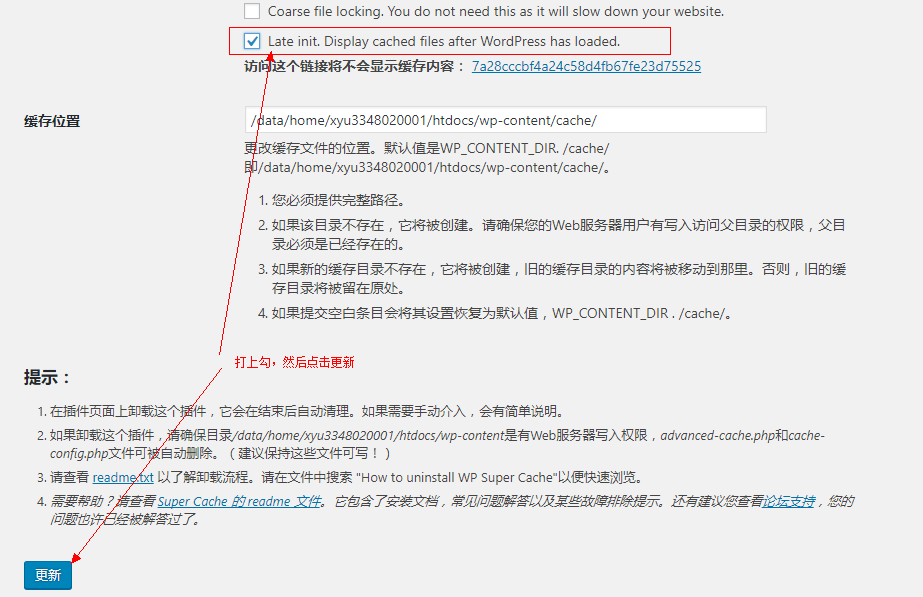 WordPress解决WP Super Cache插件Super Cache dynamic page detected but late init not set错误 2
