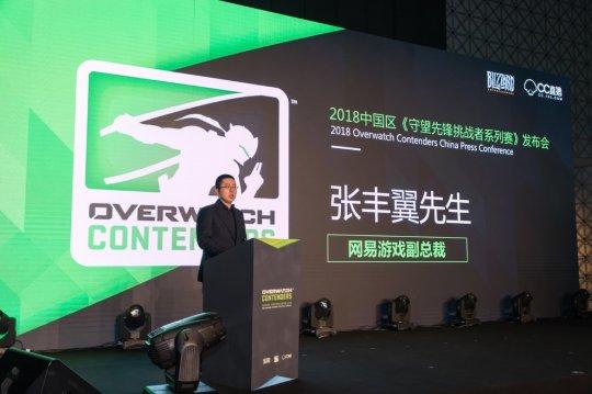 网易CC直播与暴雪达成深度合作 中国区《守望先锋挑战者系列赛》发布会回顾 3