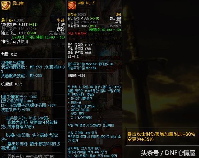 DNF这三大90级自制史诗武器很值得做仅次于圣耀救赎武器! 2