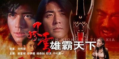 这12部由漫画改编的华语电影你看过几部? 30