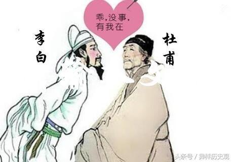 诗仙是李白、诗圣是杜甫诗魔、诗鬼分别指的是谁? 1