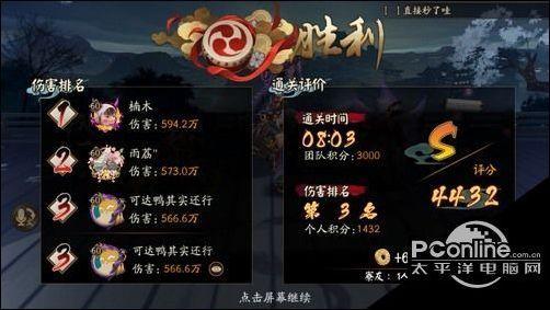 阴阳师胧车大将呱世无双成就经验 阴阳师攻略 2