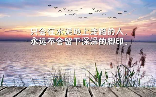 微信朋友圈早安励志精辟语句 8