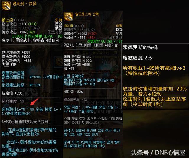DNF这三大90级自制史诗武器很值得做仅次于圣耀救赎武器! 1