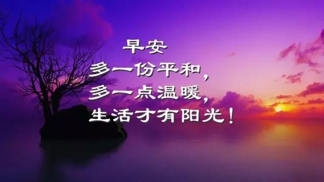 微信朋友圈早安励志精辟语句 6