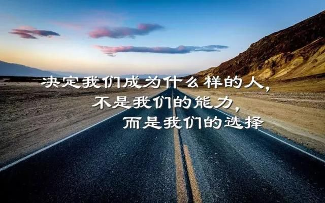 微信朋友圈早安励志精辟语句 9