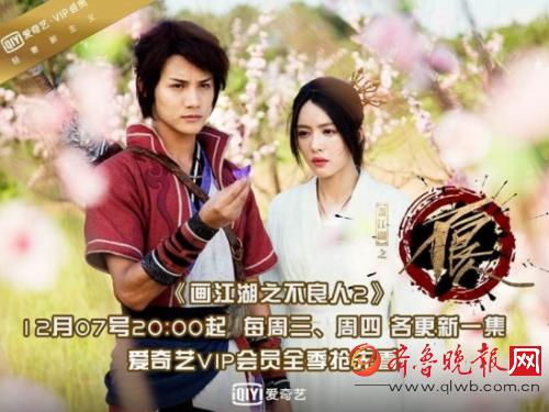 爱奇艺画江湖之不良人第二季12月7日上线 1