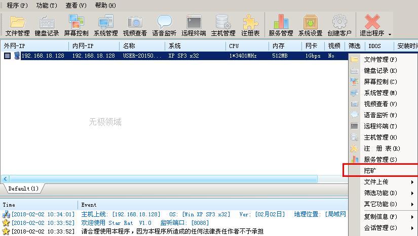 黑客流 零基础数字货币挖矿玩法【附软件】 3
