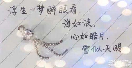 2017最新唯美句子说说心情短语 古风励志QQ空间个性签名 1