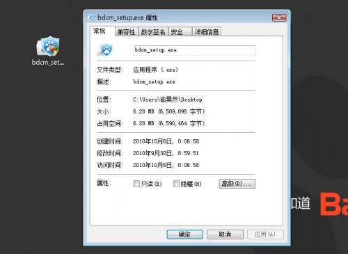 百度电脑管家曝光:集软件下载与管理于一体 1